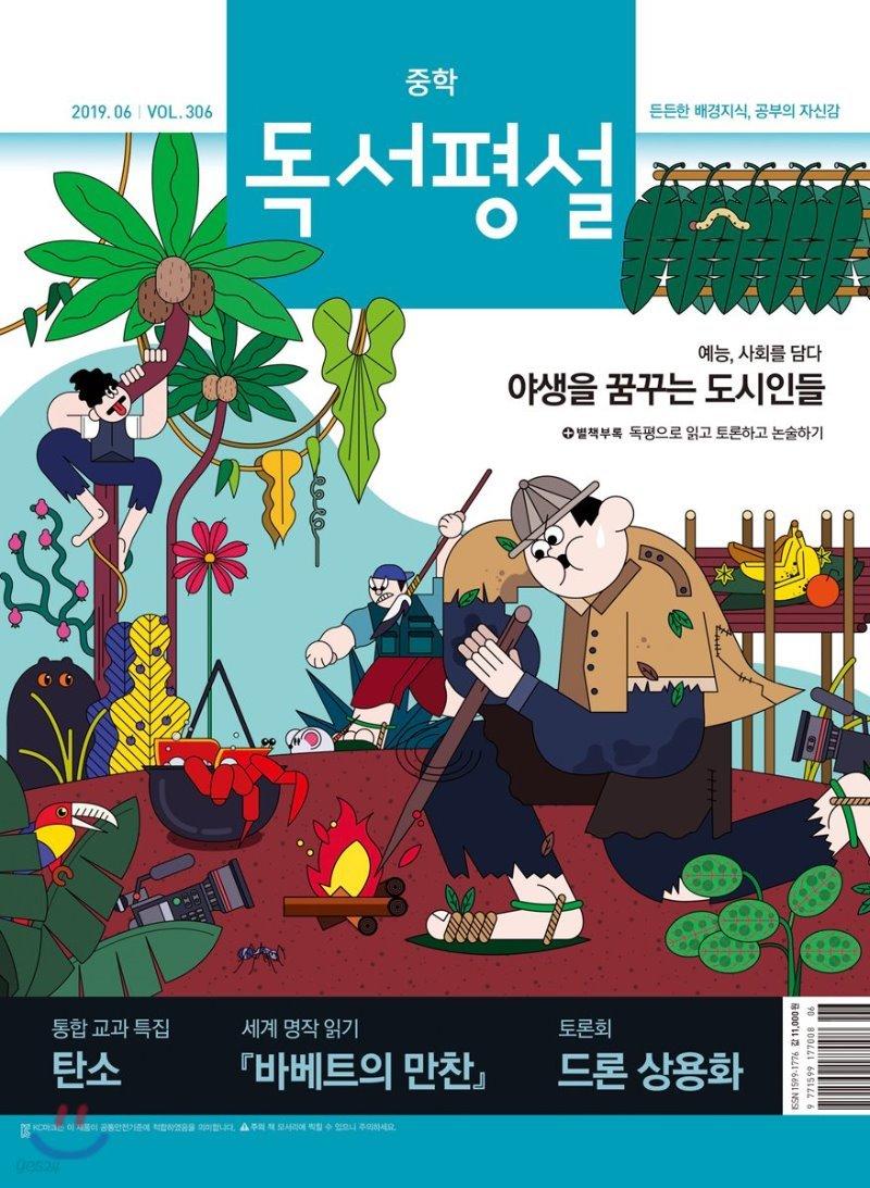 중학 독서평설 Vol.306 (2019년 06월호)