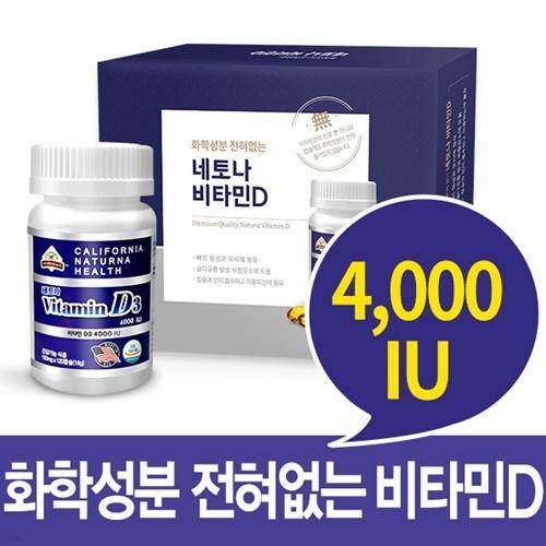(4000IU) 화학성분 전혀없는 네토나비타민D 무합성 D3 임산부 어린이 영양제 면역력 건강기능식품 뼈건강 캡슐 120일분