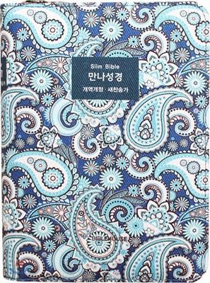 [기획성경] 만나성경 특미니(블루/개역개정/새찬송가)