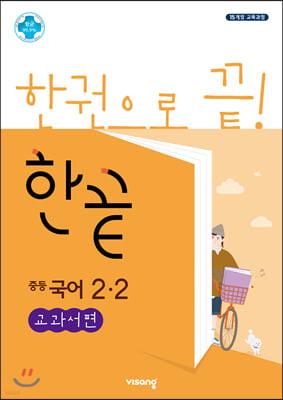 한끝 중등국어 2-2 교과서편 (2021년용)