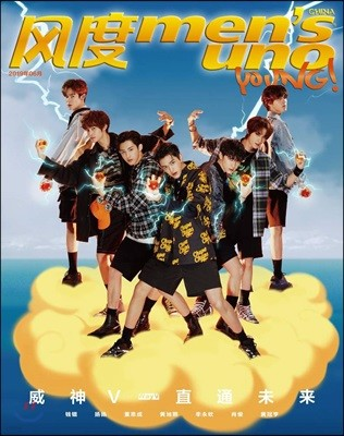 맨즈 우노 영 風度 MEN's UNO Young! 2019년 6월 : WayV 웨이션V 커버 (단체 포스터 1장 + 개인 멤버 포스터 1장)