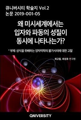 왜 미시세계에서는 입자와 파동의 성질이 동시에 나타나는가?