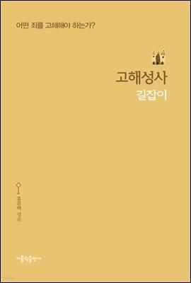 고해성사 길잡이