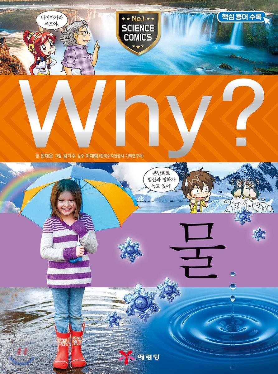 Why? 와이 물