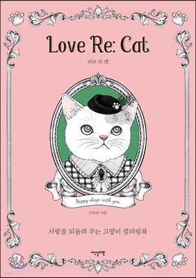 Love Re: Cat 러브 리 캣