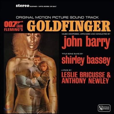 007 제3탄: 골드핑거 영화음악 (007 Gold Finger OST)
