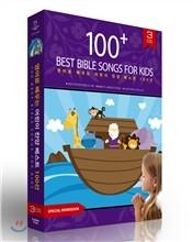 영어로 배우는 어린이 찬양 베스트 100선 - 성 요한 어린이 성가대 (St. John's Children's Choir - 100 Best Bible Songs for Kids)