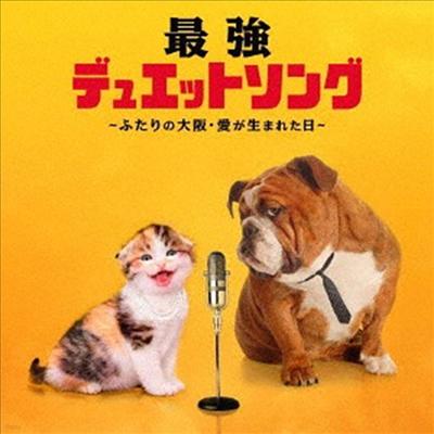 Various Artists - 最强デュエット ソング ~ふたりの大阪 愛が生まれた日~