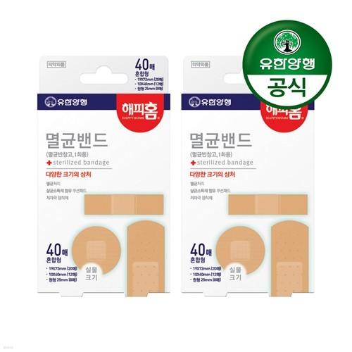 [유한양행]해피홈 멸균밴드(혼합형) 40매입 2개