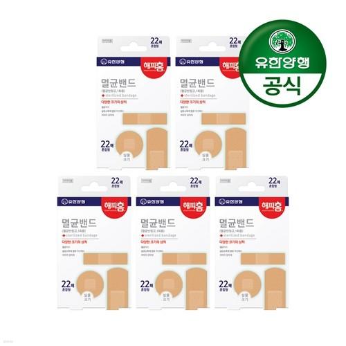 [유한양행]해피홈 멸균밴드(혼합형) 22매입 5개