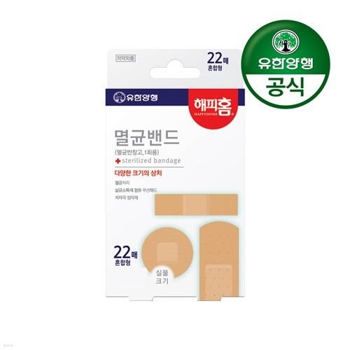 [유한양행]해피홈 멸균밴드(혼합형) 22매입