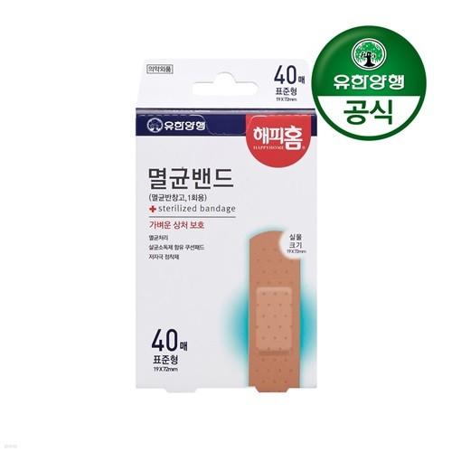 [유한양행]해피홈 멸균밴드(표준형) 40매입