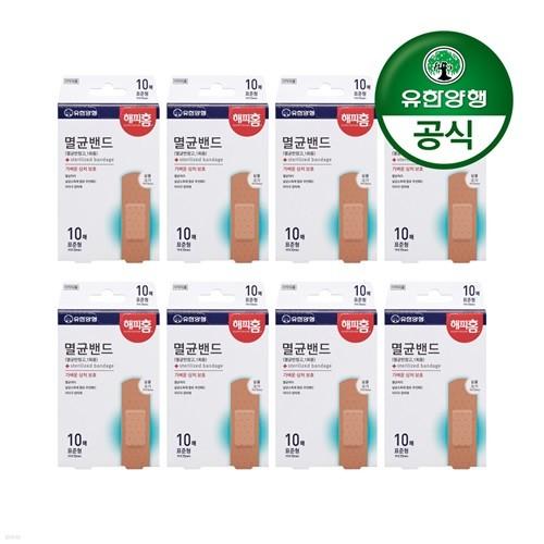 [유한양행]해피홈 멸균밴드(표준형) 10매입 8개