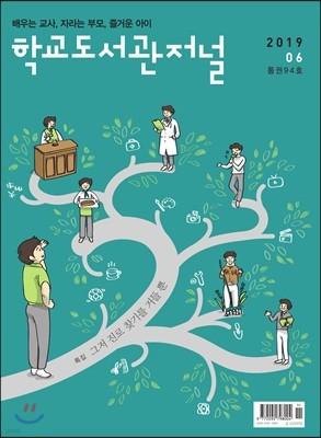 학교도서관저널 (월간) : 6월 합본호 [2019]