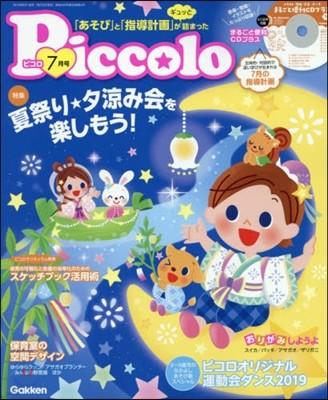 (예약도서)Piccolo(ピコロ) 2019年7月號