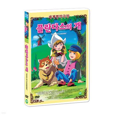 [세계명작애니메이션] 플란다스의 개 : 플란더스의 개 (Dog Of Flanders DVD)