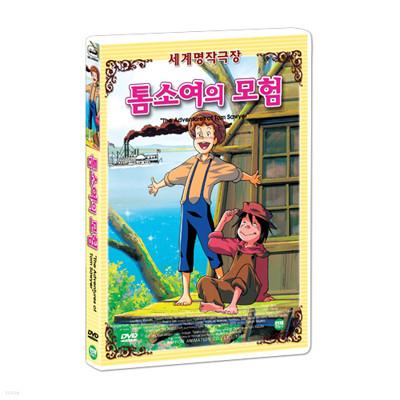 [세계명작애니메이션] 톰소여의 모험 (The Adventures of Tom Sawyer DVD)