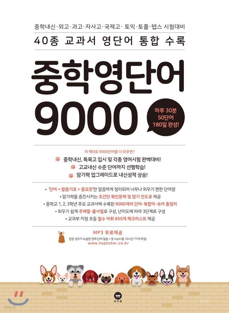 중학 영단어 9000