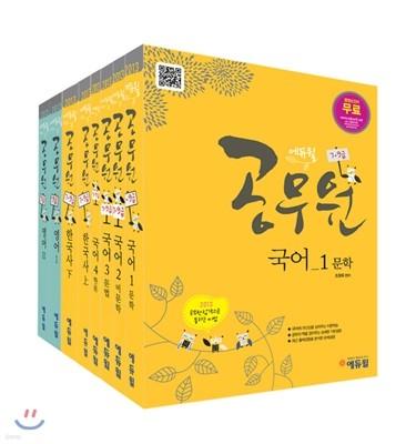 2013 에듀윌 공무원 기본서 세트