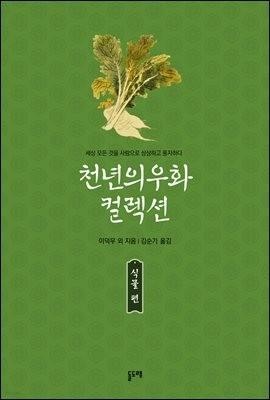 [세트] 천년의 우화 컬렉션