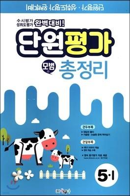 모범 단원평가 총정리 5-1 (8절)(2019년)