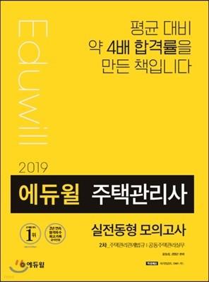 2019 에듀윌 주택관리사 2차 실전동형 모의고사