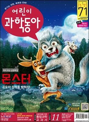 어린이 과학동아 (격주간) : 11호 (6/1) [2019]