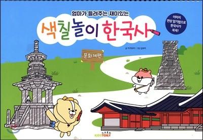 색칠놀이 한국사 문화재편