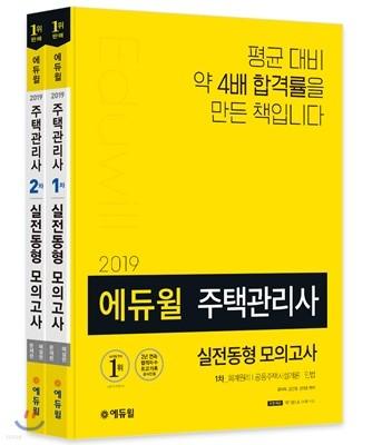 2019 에듀윌 주택관리사 1, 2차 실전동형 모의고사 세트