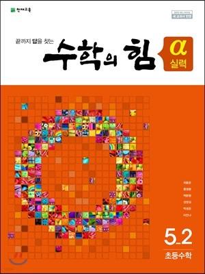 수학의 힘 알파 실력 초등수학 5-2 (2019년)