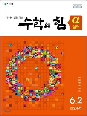 수학의 힘 알파 실력 초등수학 6-2 (2019년)