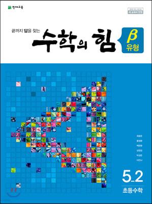 수학의 힘 베타 유형격파 초등 수학 5-2 (2019년)