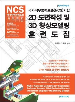 국가직무능력표준(NCS)기반 2D도면작성 및 3D형상모델링 훈련도집 개정
