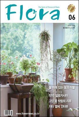 월간 FLORA 2019년 06월호