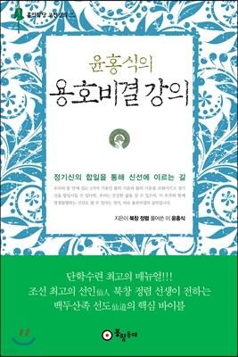 용호비결 강의 (개정판)