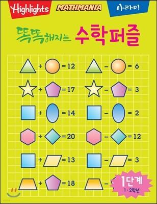 똑똑해지는 수학퍼즐 1단계 1·2학년