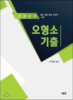 2020 오형소 기출