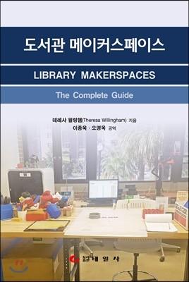 도서관 메이커스페이스