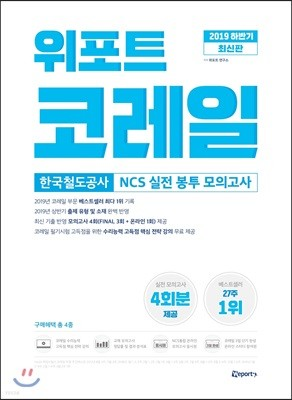 2019 하반기 위포트 코레일 한국철도공사 NCS 실전 봉투 모의고사