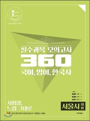 필수과목 모의고사 360 국어, 영어, 한국사 [서울시 대비]