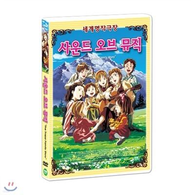 [세계명작애니메이션] 사운드 오브 뮤직 : 트랩일가 이야기 (The Trapp Family Story DVD)