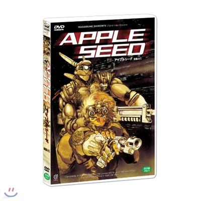 [세계명작애니메이션] 애플시드 (APPLE SEED DVD)
