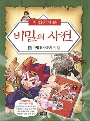 마법천자문 비밀의 사전 4