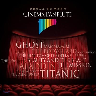 Cinema Panflute (팬플룻으로 듣는 영화음악)