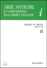 이탈리아 가곡 150곡집 (상)