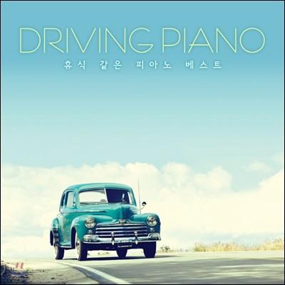 드라이빙 피아노 (Driving Piano): 휴식 같은 피아노 베스트