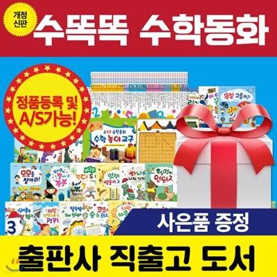개정신판 수똑똑수학동화 (전 72종) / 수학동화 / 교구