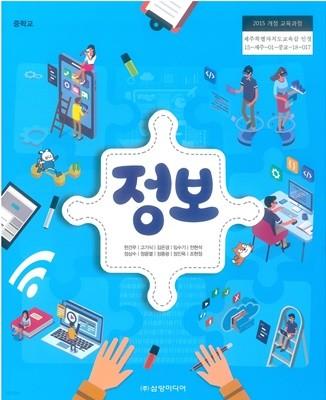 중학교 정보 교과서 (삼양미디어-한건우)