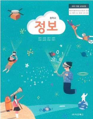 고등학교 정보 교과서 (이오북스-김영식)
