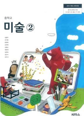 중학교 미술 2 교과서 (씨마스-김용주)